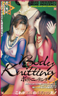 画像:Body Knitting