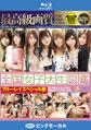 画像:全国女子大生図鑑 ブルーレイスペシャル版パッケージ